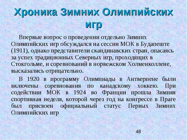 Хроника Зимних Олимпийских игр Впервые вопрос о проведении отдельно Зимних Ол...