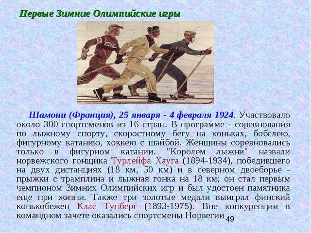 Первые Зимние Олимпийские игры Шамони (Франция), 25 января - 4 февраля 1924....