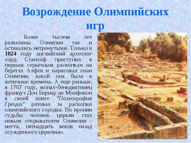 Возрождение Олимпийских игр Более тысячи лет развалины Олимпии так и оставал...