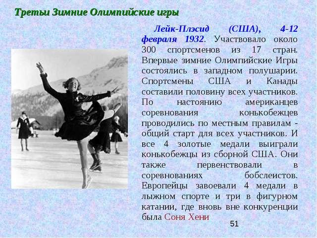Третьи Зимние Олимпийские игры Лейк-Плэсид (США), 4-12 февраля 1932. Участвов...