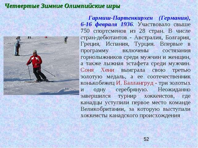 Четвертые Зимние Олимпийские игры Гармиш-Партенкирхен (Германия), 6-16 феврал...
