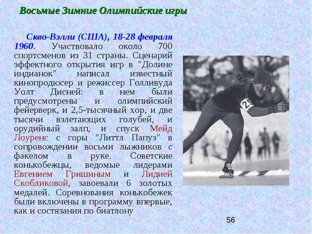 Восьмые Зимние Олимпийские игры Скво-Вэлли (США), 18-28 февраля 1960. Участво...