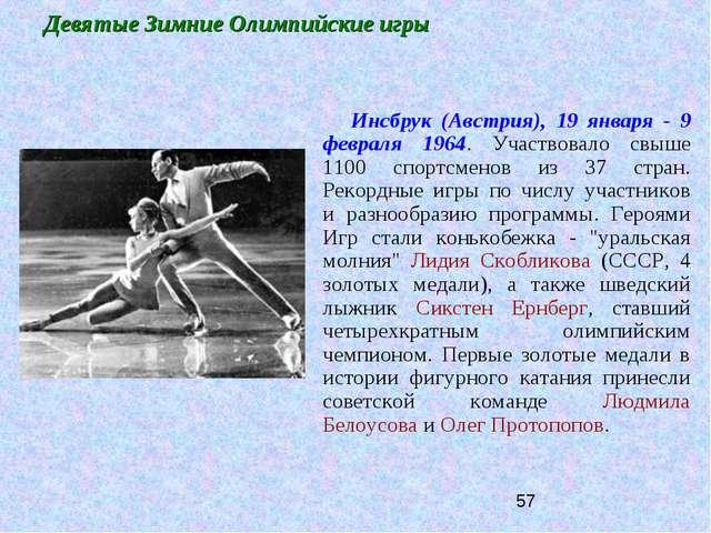 Девятые Зимние Олимпийские игры Инсбрук (Австрия), 19 января - 9 февраля 1964...