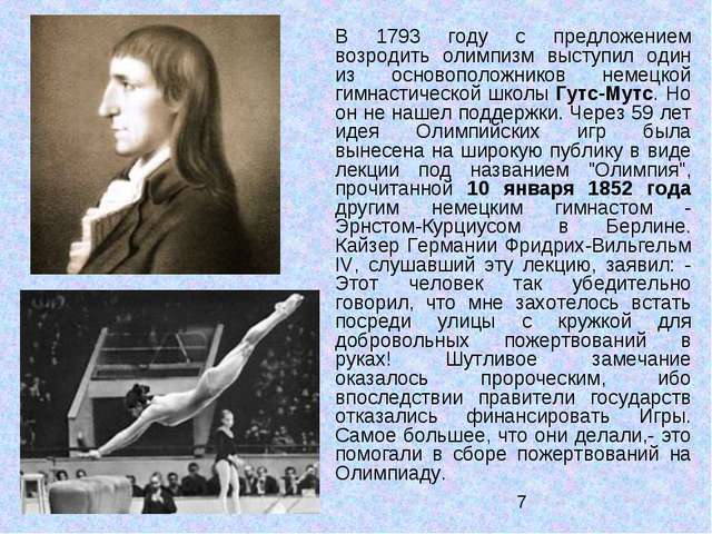 В 1793 году с предложением возродить олимпизм выступил один из основоположник...