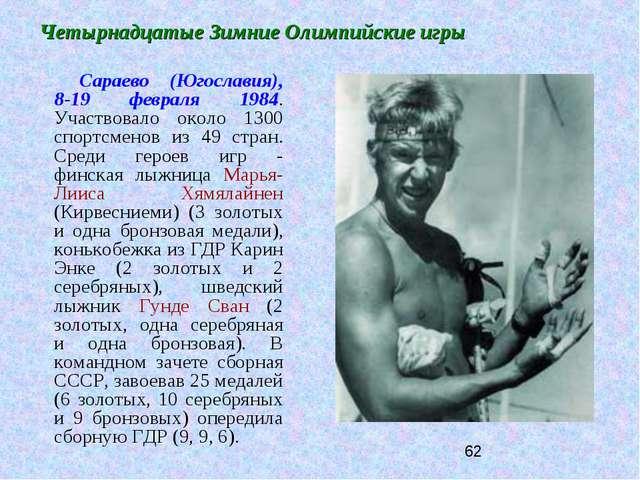 Четырнадцатые Зимние Олимпийские игры Сараево (Югославия), 8-19 февраля 1984....
