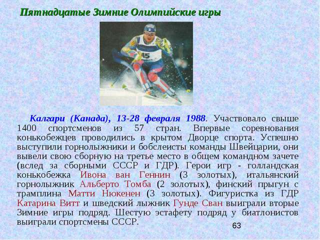 Пятнадцатые Зимние Олимпийские игры Калгари (Канада), 13-28 февраля 1988. Уча...