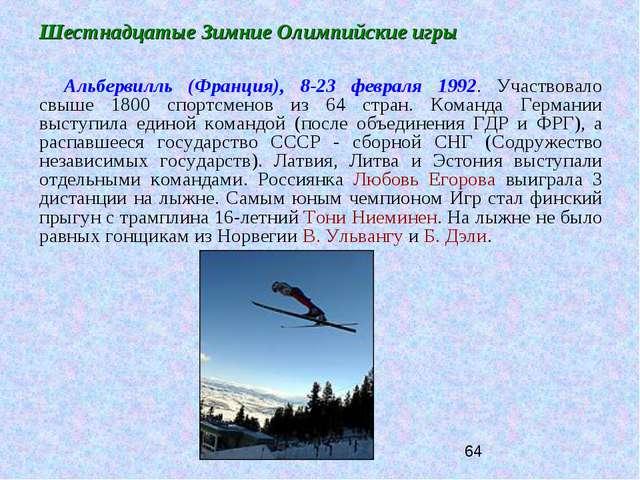Шестнадцатые Зимние Олимпийские игры Альбервилль (Франция), 8-23 февраля 1992...