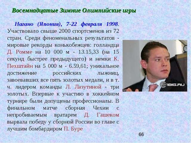 Восемнадцатые Зимние Олимпийские игры Нагано (Япония), 7-22 февраля 1998. Уча...