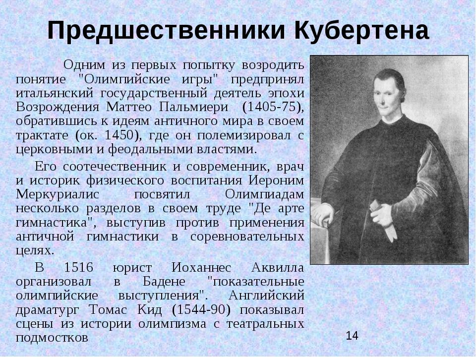 """Предшественники Кубертена Одним из первых попытку возродить понятие """"Олимпий..."""