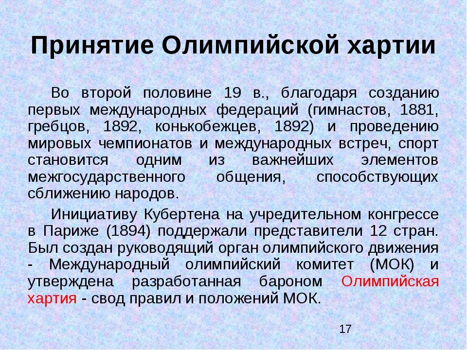 Принятие Олимпийской хартии Во второй половине 19 в., благодаря созданию перв...