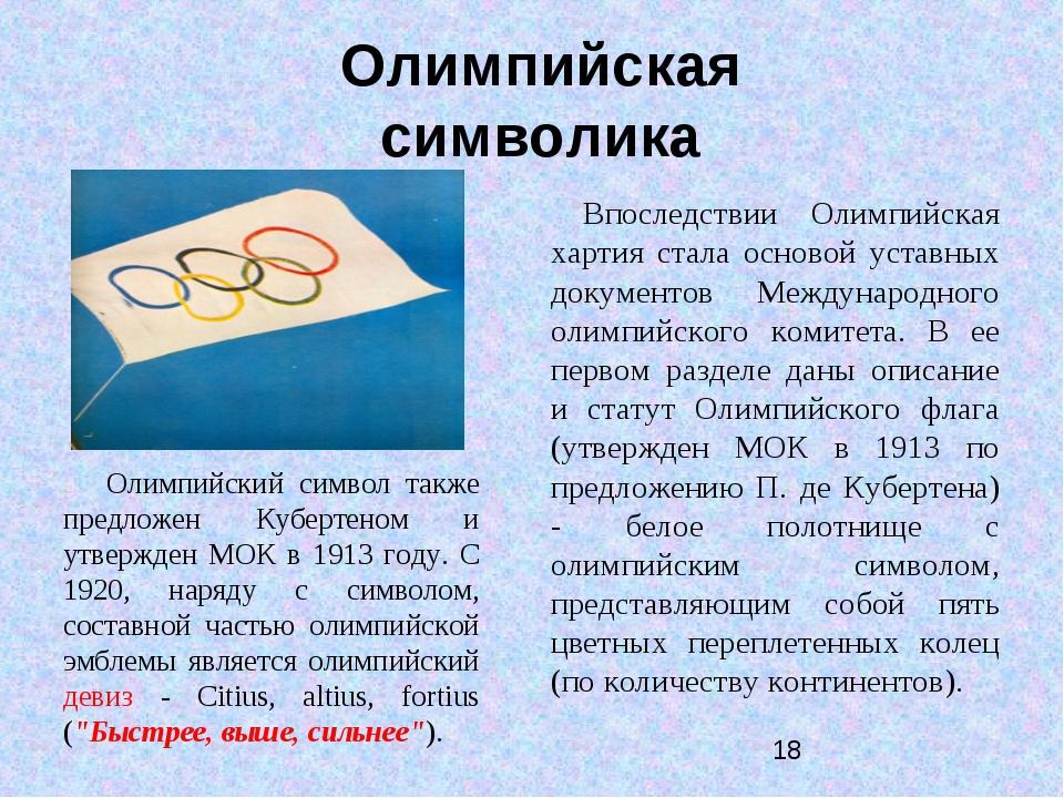 Олимпийская символика Впоследствии Олимпийская хартия стала основой уставных...