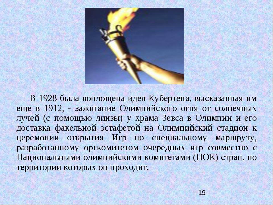 В 1928 была воплощена идея Кубертена, высказанная им еще в 1912, - зажигание...
