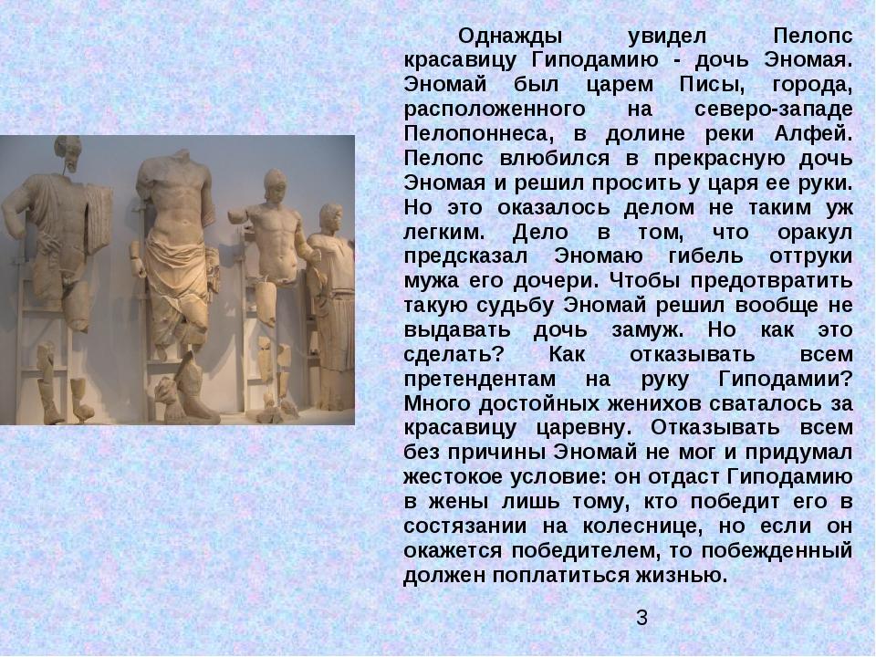 Однажды увидел Пелопс красавицу Гиподамию - дочь Эномая. Эномай был царем П...