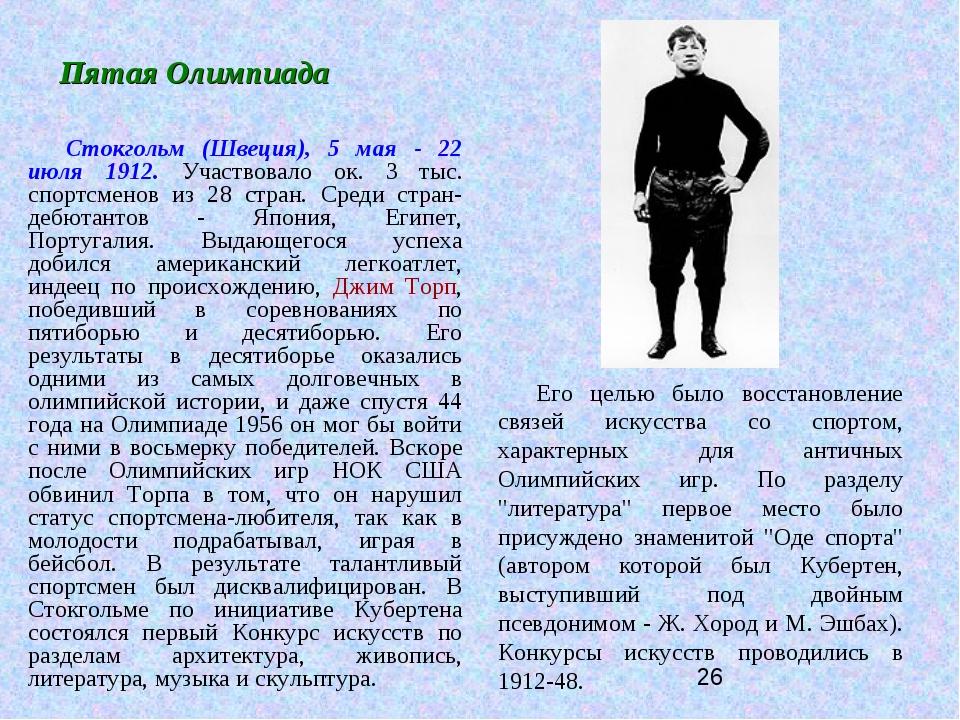 Пятая Олимпиада Стокгольм (Швеция), 5 мая - 22 июля 1912. Участвовало ок. 3 т...