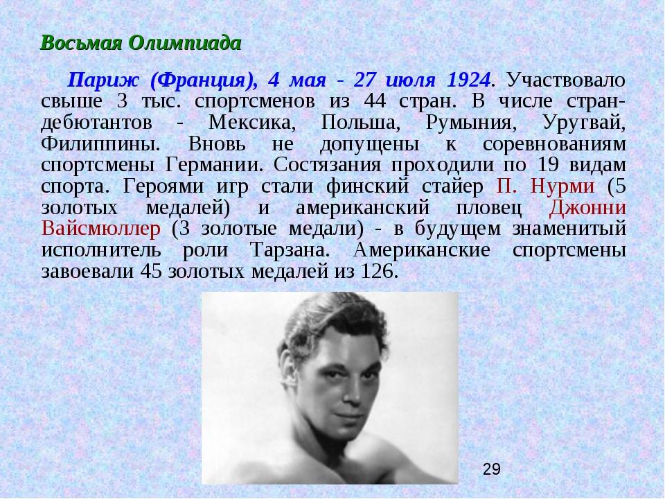 Восьмая Олимпиада Париж (Франция), 4 мая - 27 июля 1924. Участвовало свыше 3...