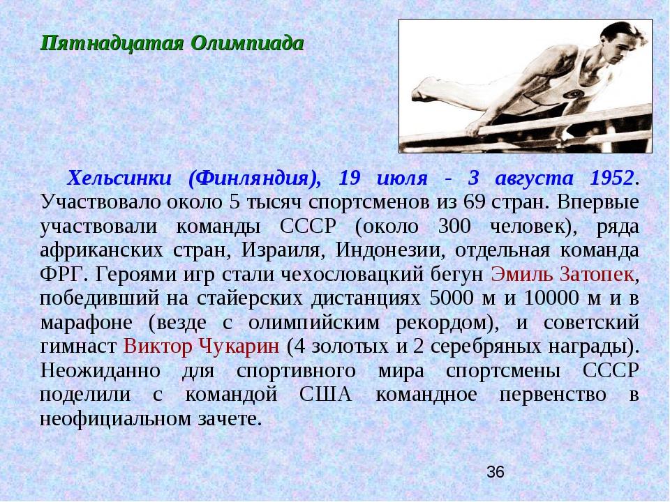 Пятнадцатая Олимпиада Хельсинки (Финляндия), 19 июля - 3 августа 1952. Участв...
