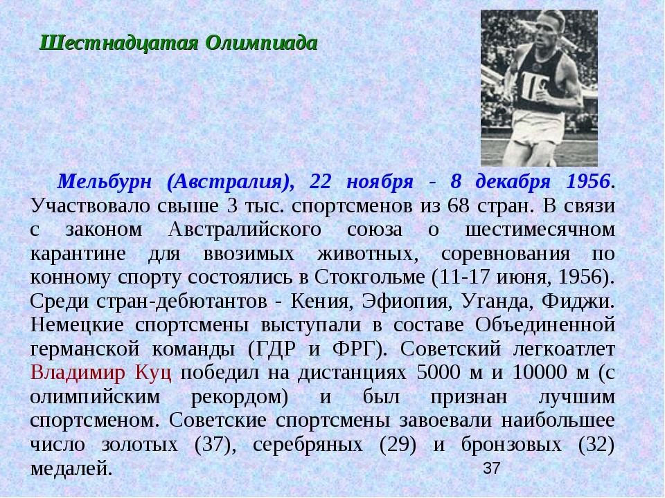 Шестнадцатая Олимпиада Мельбурн (Австралия), 22 ноября - 8 декабря 1956. Учас...