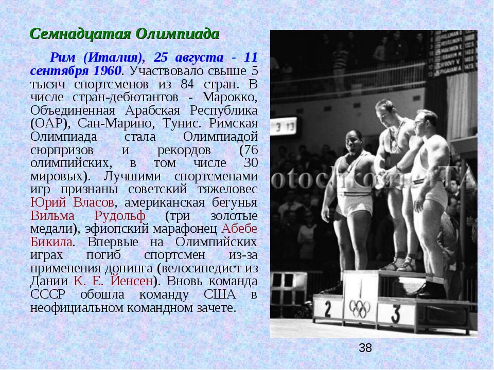 Семнадцатая Олимпиада Рим (Италия), 25 августа - 11 сентября 1960. Участвовал...