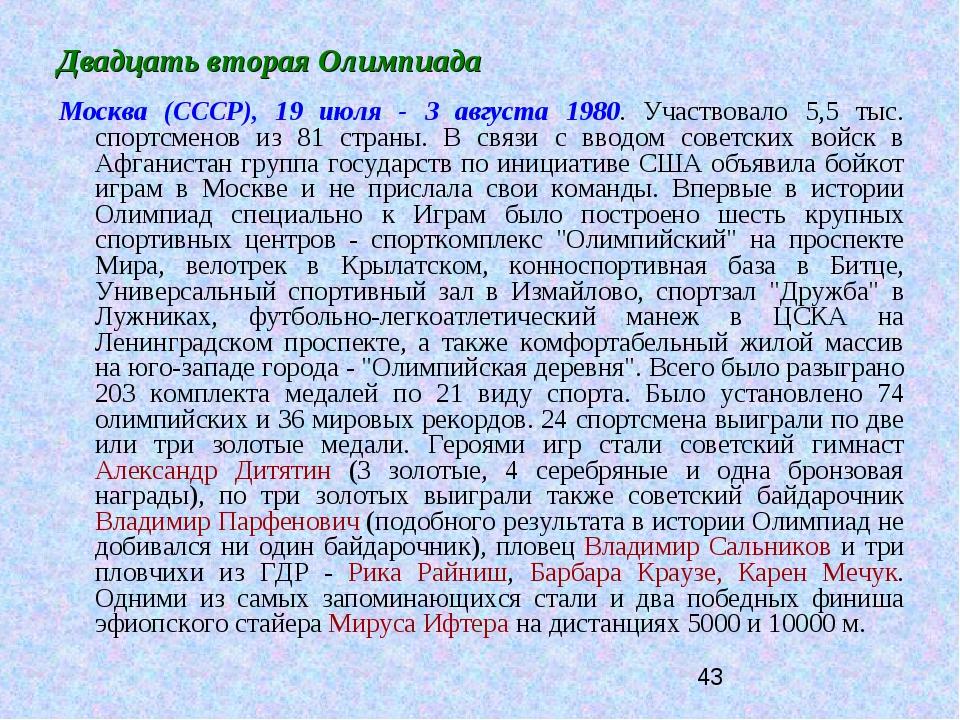 Двадцать вторая Олимпиада Москва (СССР), 19 июля - 3 августа 1980. Участвовал...