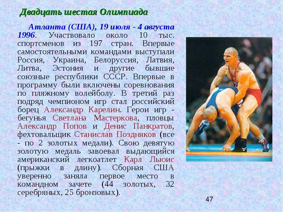 Двадцать шестая Олимпиада Атланта (США), 19 июля - 4 августа 1996. Участвовал...