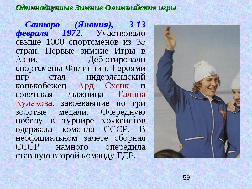 Одиннадцатые Зимние Олимпийские игры Саппоро (Япония), 3-13 февраля 1972. Уча...
