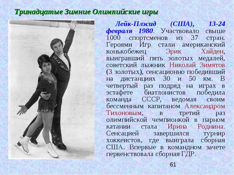 Тринадцатые Зимние Олимпийские игры Лейк-Плэсид (США), 13-24 февраля 1980. Уч...