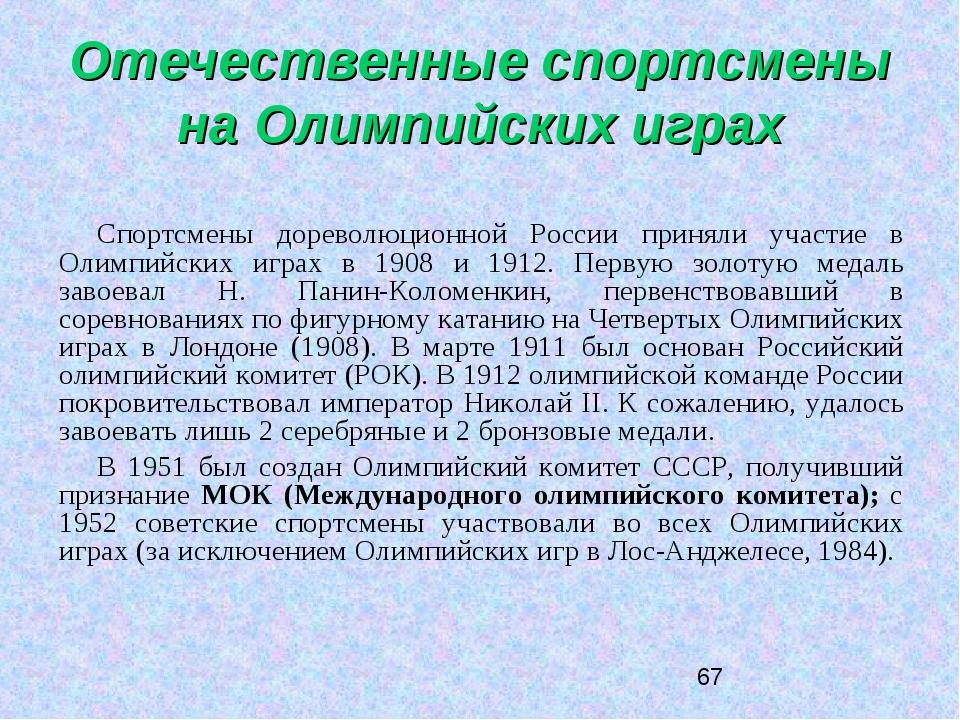 Отечественные спортсмены на Олимпийских играх Спортсмены дореволюционной Росс...