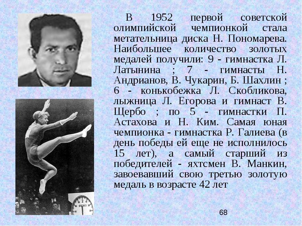 В 1952 первой советской олимпийской чемпионкой стала метательница диска Н. По...