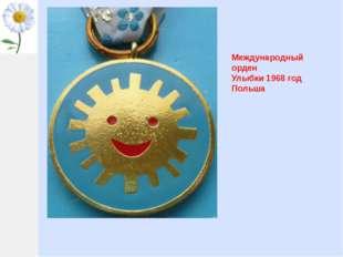 Международный орден Улыбки 1968 год Польша