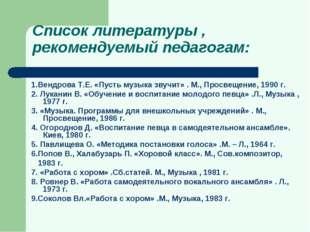 Список литературы , рекомендуемый педагогам: 1.Вендрова Т.Е. «Пусть музыка зв