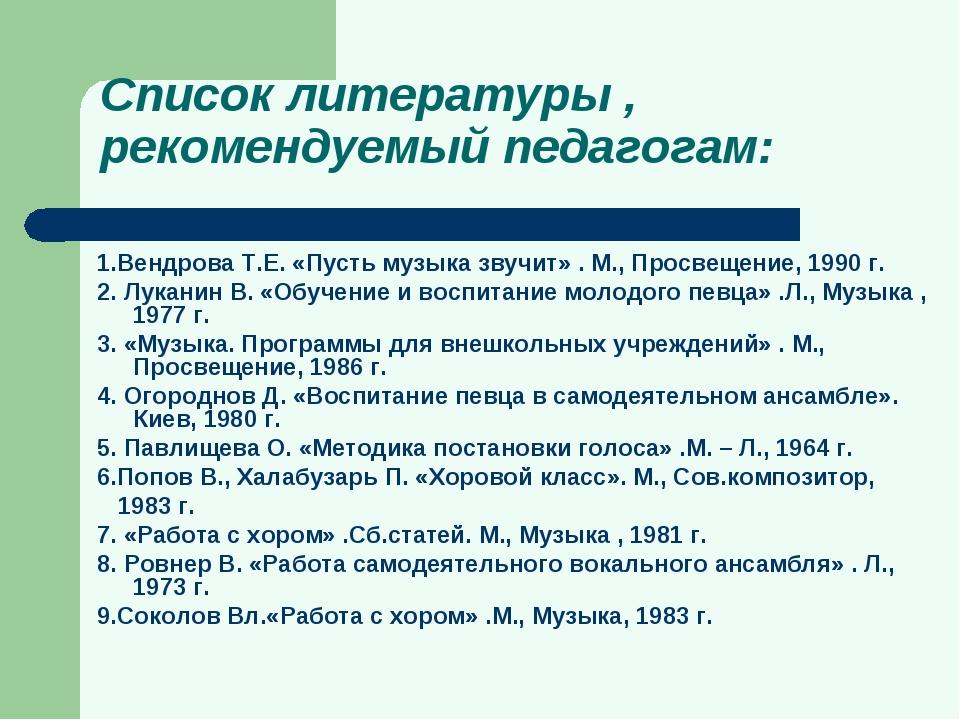 Список литературы , рекомендуемый педагогам: 1.Вендрова Т.Е. «Пусть музыка зв...