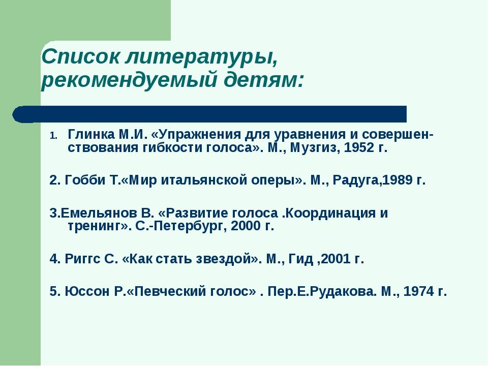 Список литературы, рекомендуемый детям: Глинка М.И. «Упражнения для уравнения...