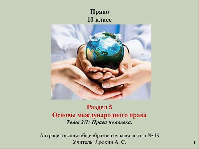 Право 10 класc Раздел 5 Основы международного права Тема 2/1: Права человека....