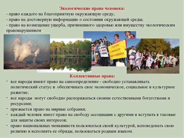 Экологические права человека: - право каждого на благоприятную окружающую ср...