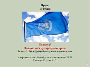 Право 10 класc Раздел 5 Основы международного права Тема 2/2: Международное г