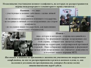 Незаконными участниками военного конфликта, на которых не распространяются н