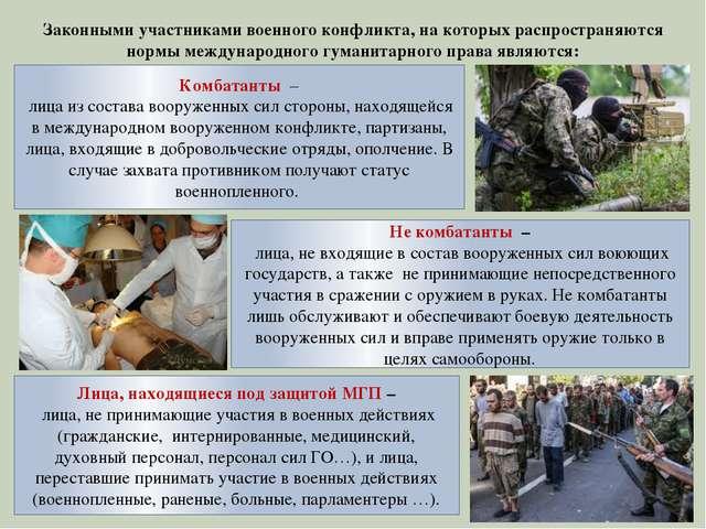 Законными участниками военного конфликта, на которых распространяются нормы...