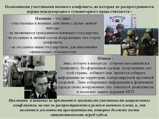 Незаконными участниками военного конфликта, на которых не распространяются н...