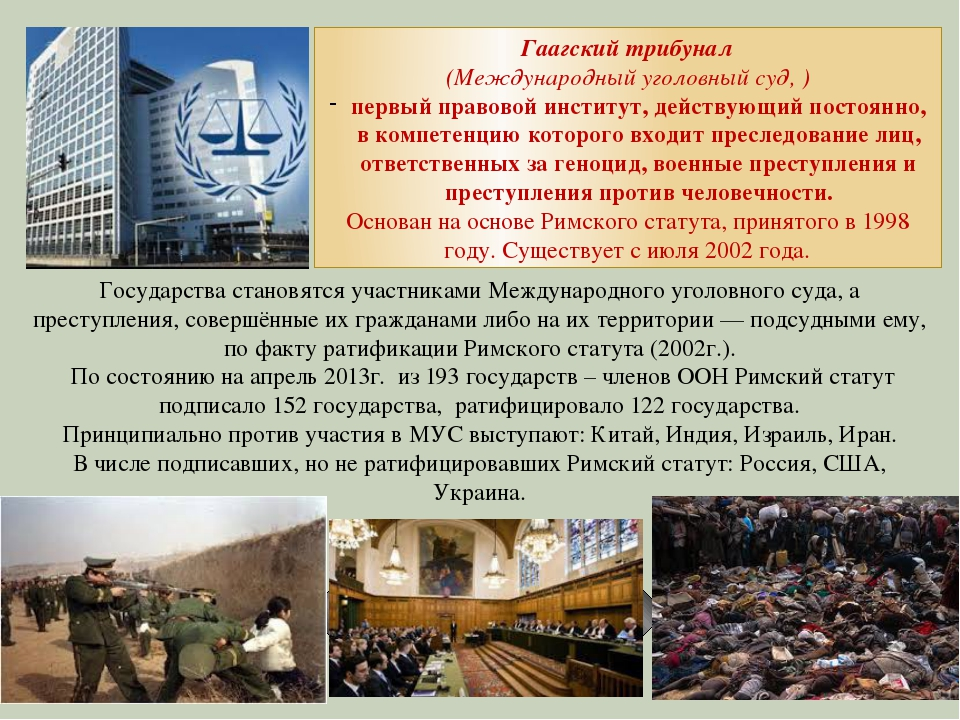 Гаагский трибунал (Международный уголовный суд, ) первый правовой институт,...