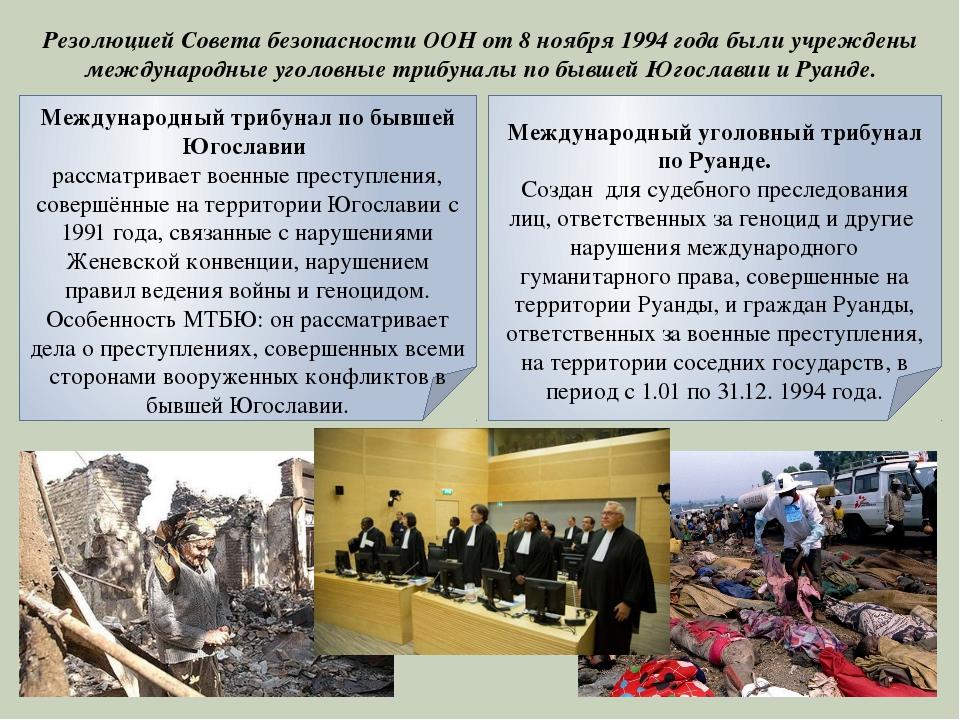 Резолюцией Совета безопасности ООН от 8 ноября 1994 года были учреждены межд...