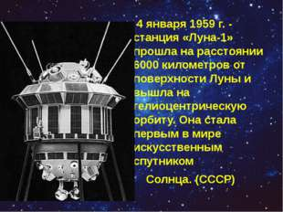 4 января 1959 г.- станция «Луна-1» прошла на расстоянии 6000 километров от