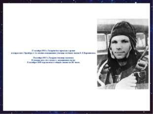 27 октября 1955 г. Гагарин был призван в армию и отправлен в Оренбург, в 1-е