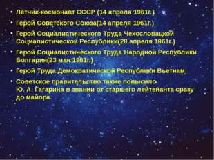 Лётчик-космонавт СССР (14 апреля 1961г.) Герой Советского Союза(14 апреля 196
