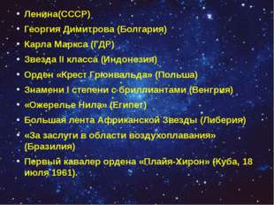 Ленина(СССР) Георгия Димитрова (Болгария) Карла Маркса (ГДР) Звезда II класса