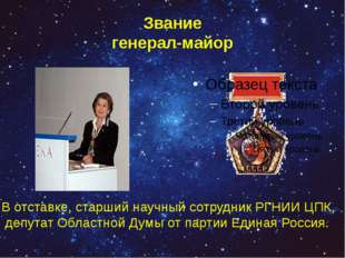 Звание генерал-майор В отставке, старший научный сотрудник РГНИИ ЦПК, депутат