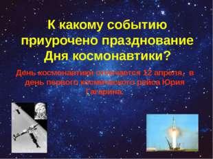 К какому событию приурочено празднование Дня космонавтики? День космонавтики