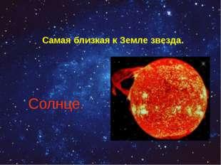 Самая близкая к Земле звезда. Солнце.