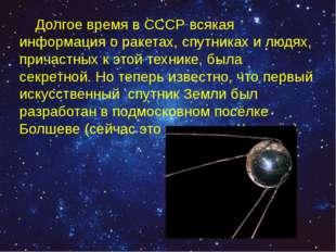 Долгое время в СССР всякая информация о ракетах, спутниках и людях, причастн