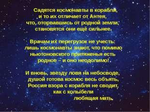 Садятся космонавты в корабли, и то их отличает от Антея, что, оторвавшись от
