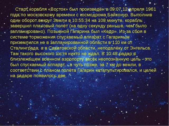Старт корабля «Восток» был произведён в 09:07 12 апреля 1961 года по московс...